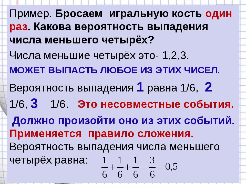 Пример. Бросаем игральную кость один раз. Какова вероятность выпадения числа...