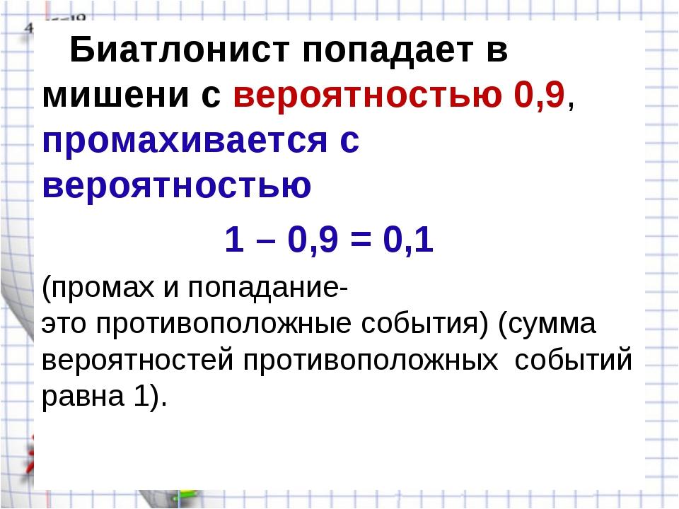 Биатлонист попадает в мишени с вероятностью 0,9, промахивается с вероятность...
