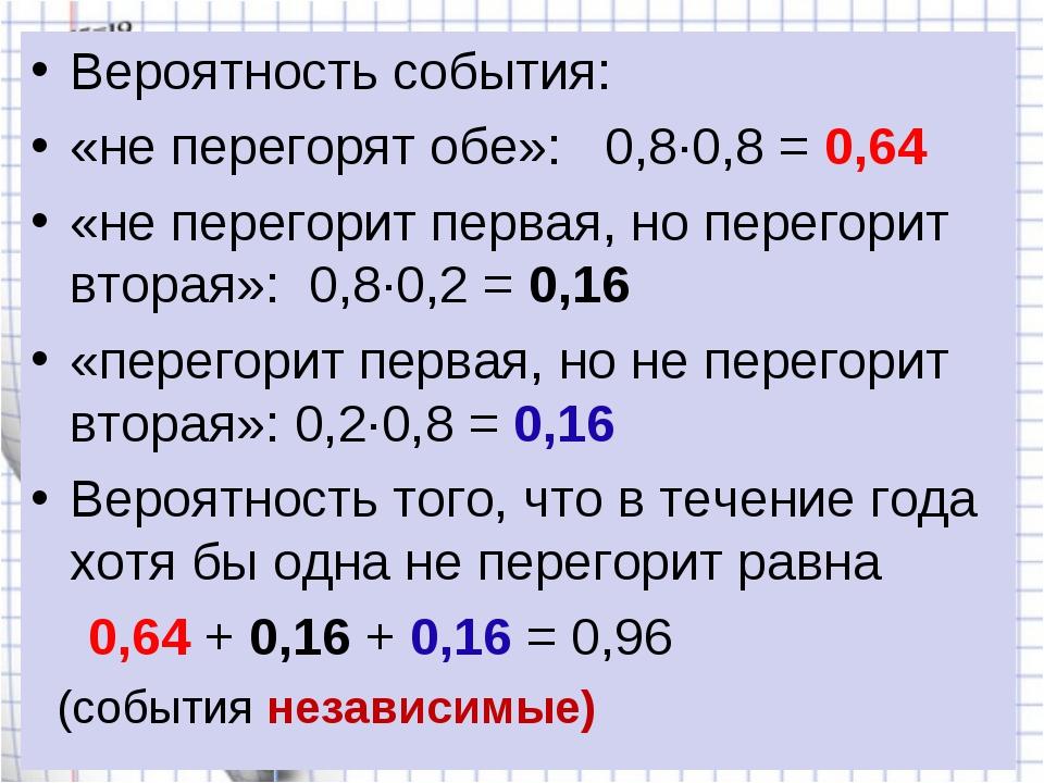 Вероятность события: «не перегорят обе»: 0,8∙0,8 = 0,64 «не перегорит первая,...