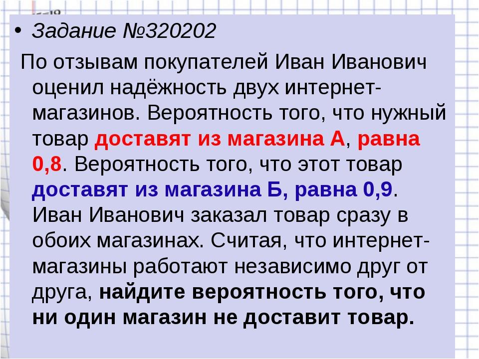 Задание №320202 По отзывам покупателей Иван Иванович оценил надёжность двух и...