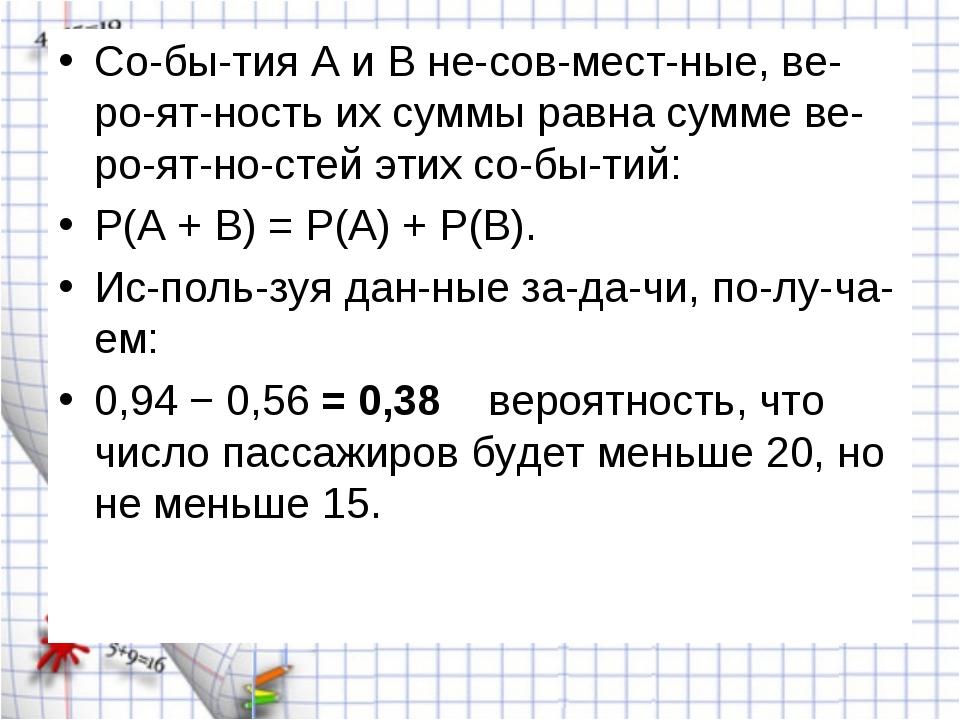 События A и В несовместные, вероятность их суммы равна сумме вероят...
