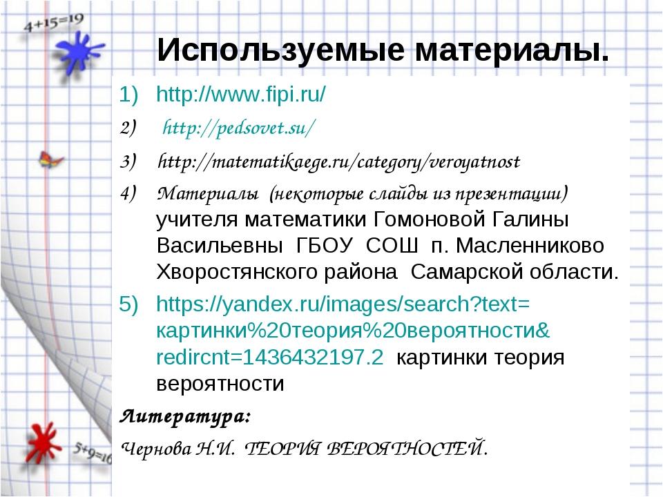Используемые материалы. http://www.fipi.ru/ http://pedsovet.su/ http://matema...
