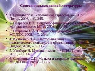 Список использованной литературы 1. ГриндбергД. Управление стрессом. — СПб.