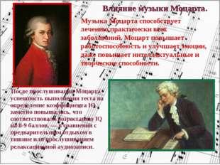Влияние музыки Моцарта. Музыка Моцарта способствует лечению практически всех