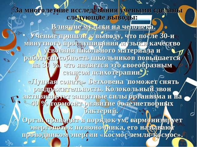 За многолетние исследования учеными сделаны следующие выводы: Влияние музыки...