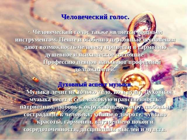 Человеческий голос. · Человеческий голос также является мощным инструментом....
