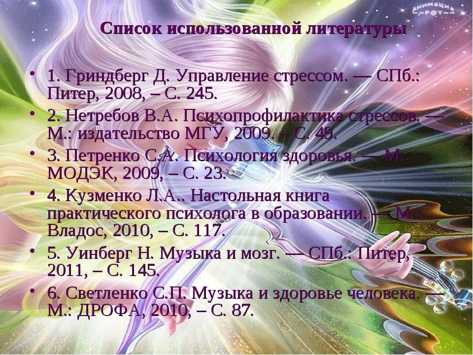 Список использованной литературы 1. ГриндбергД. Управление стрессом. — СПб....