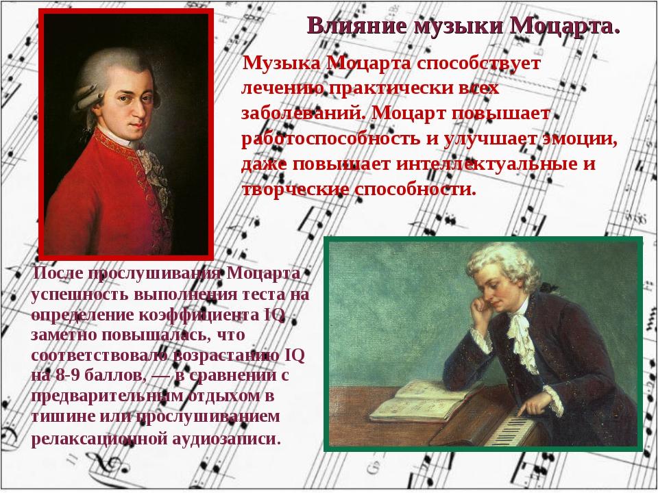 Влияние музыки Моцарта. Музыка Моцарта способствует лечению практически всех...