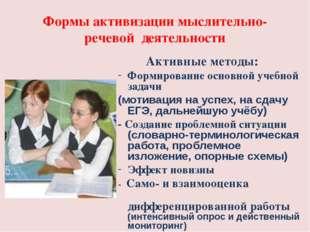 Формы активизации мыслительно-речевой деятельности Активные методы: Формирова