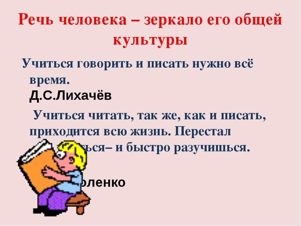 Речь человека – зеркало его общей культуры Учиться говорить и писать нужно вс...