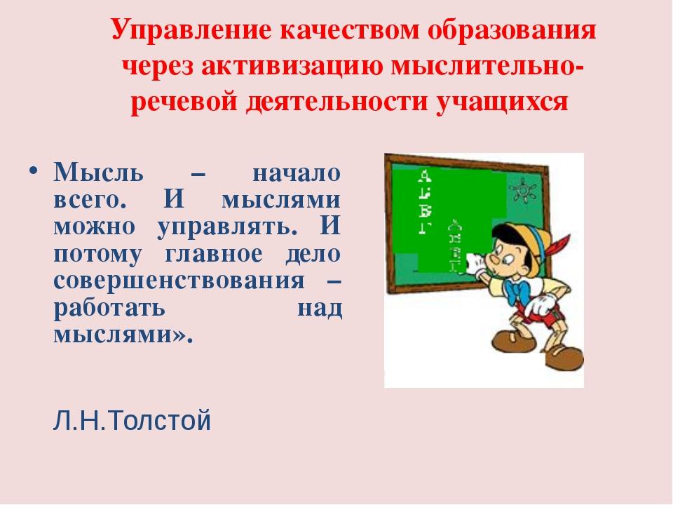 Управление качеством образования через активизацию мыслительно-речевой деятел...