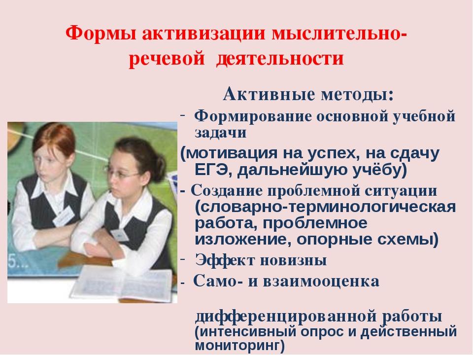 Формы активизации мыслительно-речевой деятельности Активные методы: Формирова...