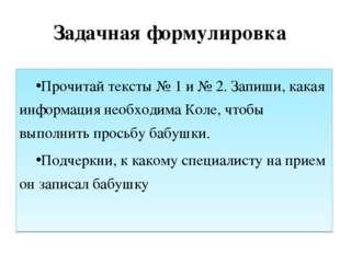 Задачная формулировка Прочитай тексты № 1 и № 2. Запиши, какая информация нео