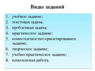 Виды заданий учебное задание; текстовая задача; проблемная задача; практическ
