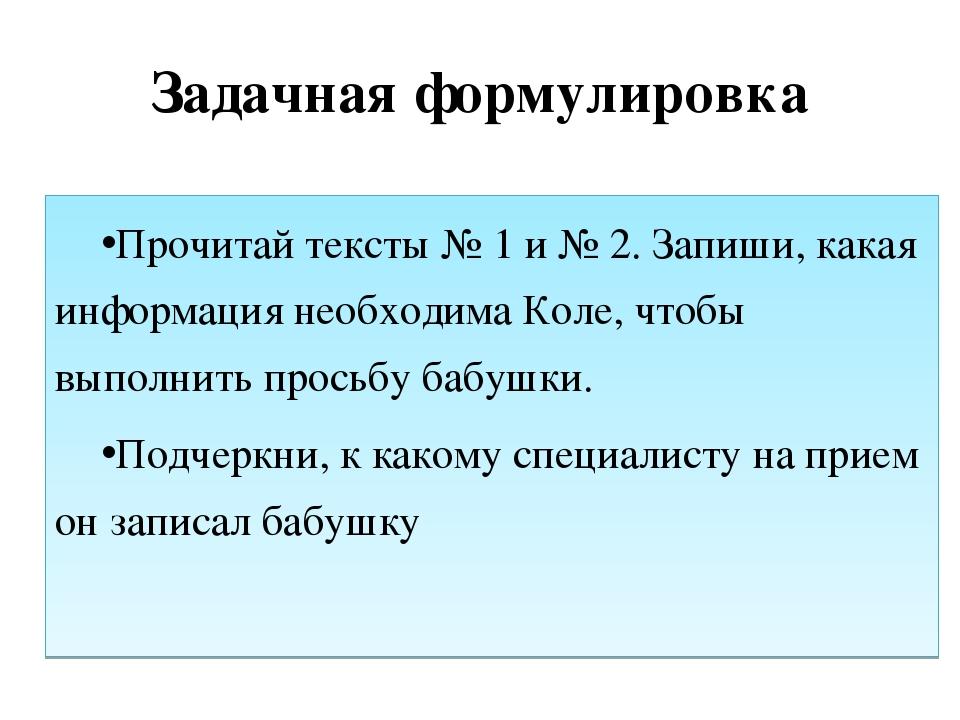 Задачная формулировка Прочитай тексты № 1 и № 2. Запиши, какая информация нео...