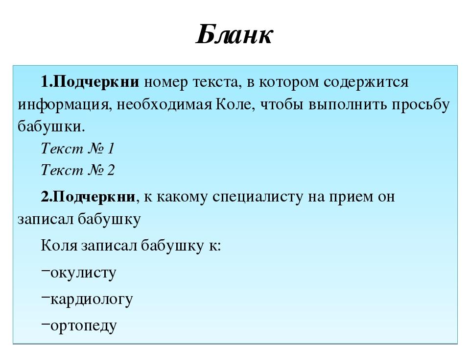Бланк Подчеркни номер текста, в котором содержится информация, необходимая Ко...