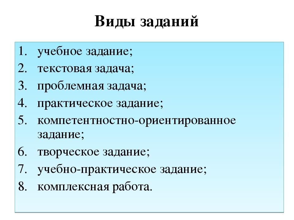 Виды заданий учебное задание; текстовая задача; проблемная задача; практическ...