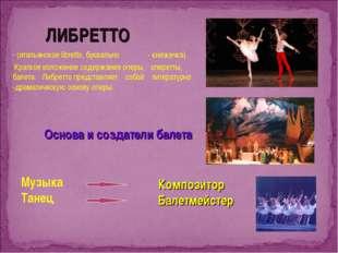ЛИБРЕТТО - (итальянское libretto, буквально - книжечка). Краткое изложение
