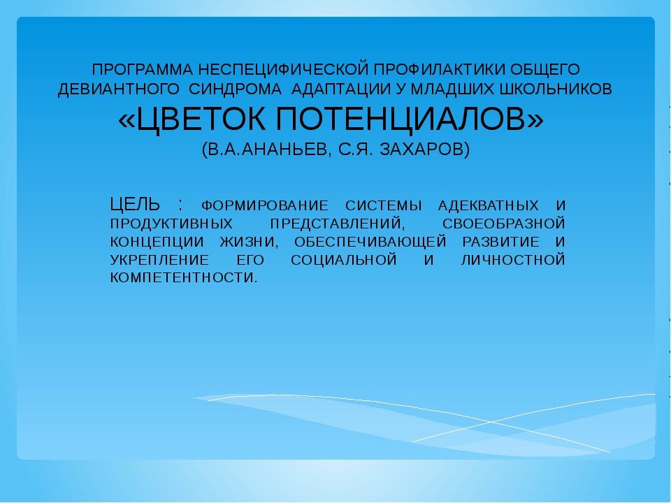 ПРОГРАММА НЕСПЕЦИФИЧЕСКОЙ ПРОФИЛАКТИКИ ОБЩЕГО ДЕВИАНТНОГО СИНДРОМА АДАПТАЦИИ...