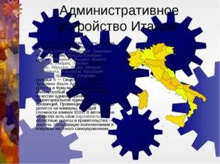 Административное устройство Италии Столица государства— Рим. Страна поделена