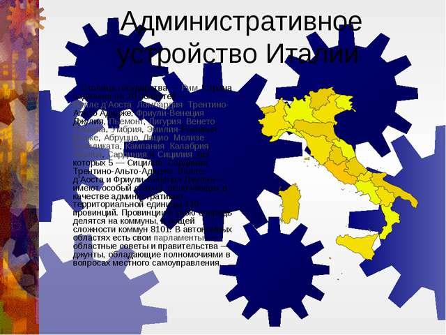 Административное устройство Италии Столица государства— Рим. Страна поделена...