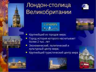Лондон-столица Великобритании Крупнейший из городов мира; Город история котор