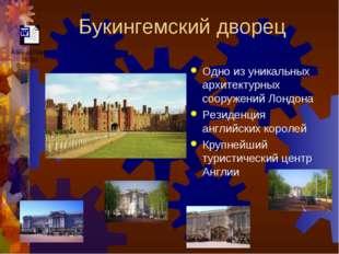 Букингемский дворец Одно из уникальных архитектурных сооружений Лондона Резид