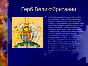Герб Великобритании Государственный герб Соединенного Королевства Великобрита