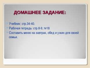 ДОМАШНЕЕ ЗАДАНИЕ: Учебник: стр.34-40. Рабочая тетрадь: стр.8-9, №18 Составит