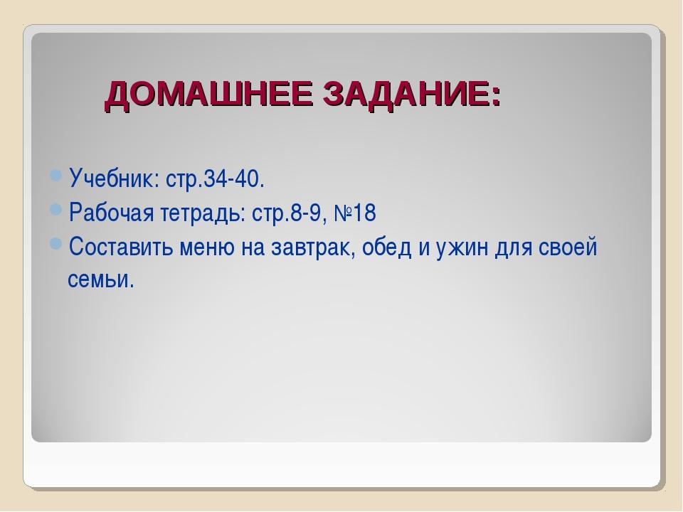 ДОМАШНЕЕ ЗАДАНИЕ: Учебник: стр.34-40. Рабочая тетрадь: стр.8-9, №18 Составит...