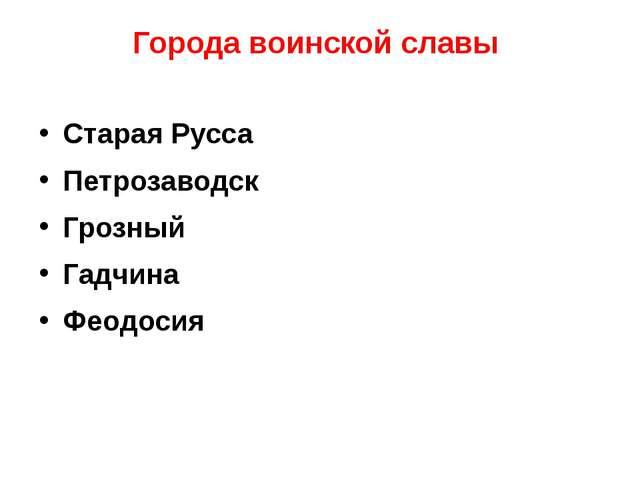 Города воинской славы Старая Русса Петрозаводск Грозный Гадчина Феодосия