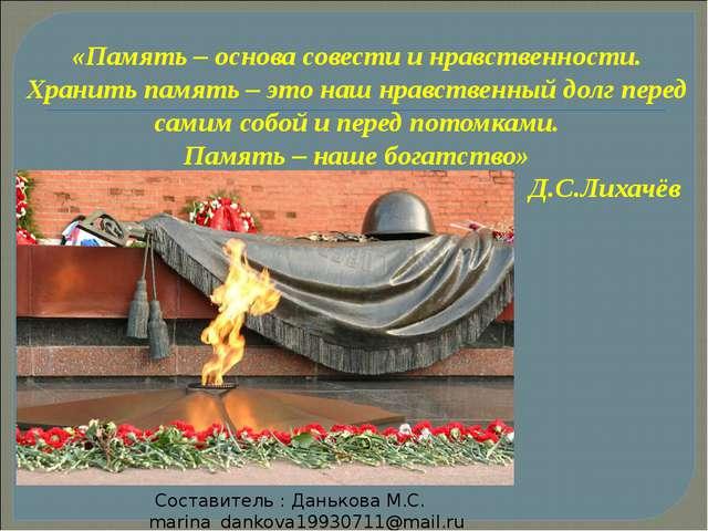 «Память – основа совести и нравственности. Хранить память – это наш нравствен...