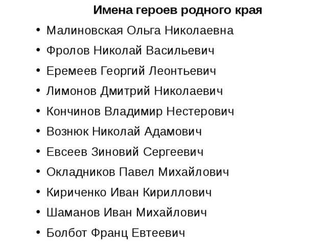 Имена героев родного края Малиновская Ольга Николаевна Фролов Николай Василь...