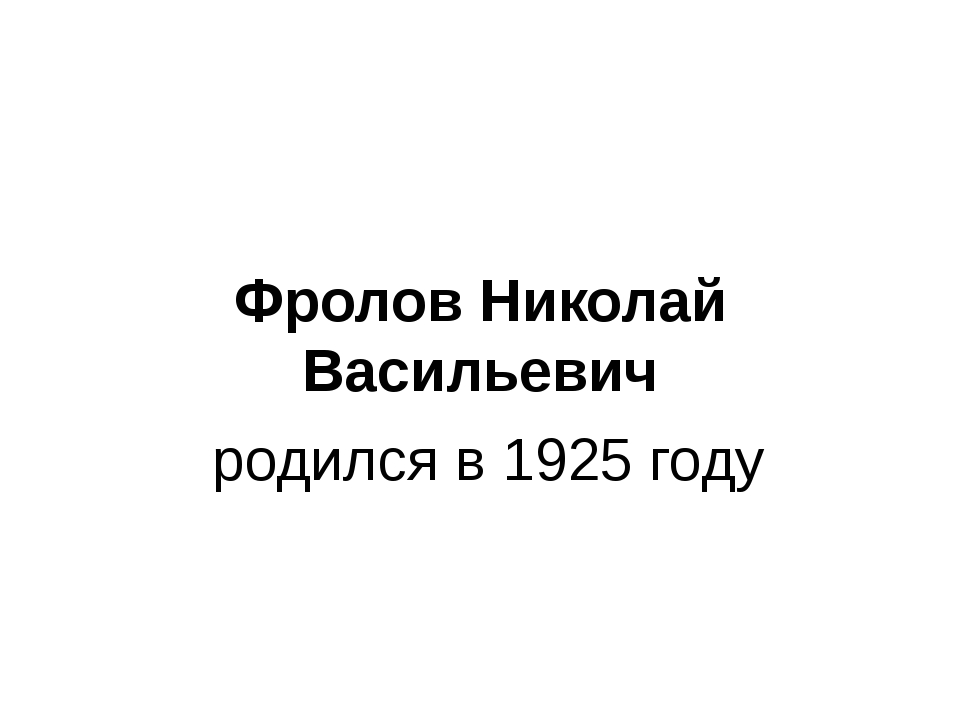 Фролов Николай Васильевич родился в 1925 году