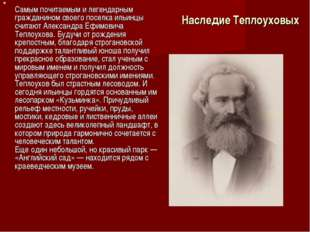 Наследие Теплоуховых Самым почитаемым и легендарным гражданином своего поселк