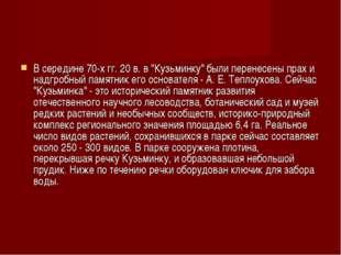 """В середине 70-х гг. 20 в. в """"Кузьминку"""" были перенесены прах и надгробный пам"""