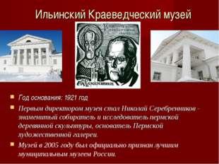 Ильинский Краеведческий музей Год основания: 1921 год Первым директором музея