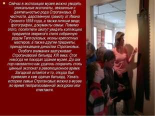 Сейчас в экспозиции музея можно увидеть уникальные экспонаты, связанные с дея