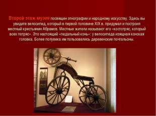 Второй этаж музея посвящен этнографии и народному искусству. Здесь вы увидите