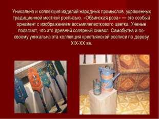 Уникальна и коллекция изделий народных промыслов, украшенных традиционной мес