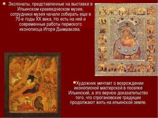 Экспонаты, представленные на выставке в Ильинском краеведческом музее, сотруд