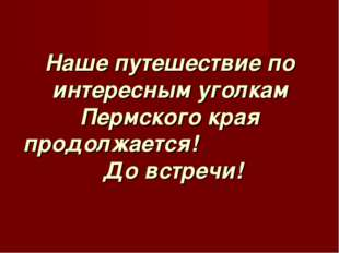 Наше путешествие по интересным уголкам Пермского края продолжается! До встречи!