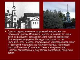 Одно из первых каменных сооружений здешних мест — пятиглавая Пророко-Ильинска