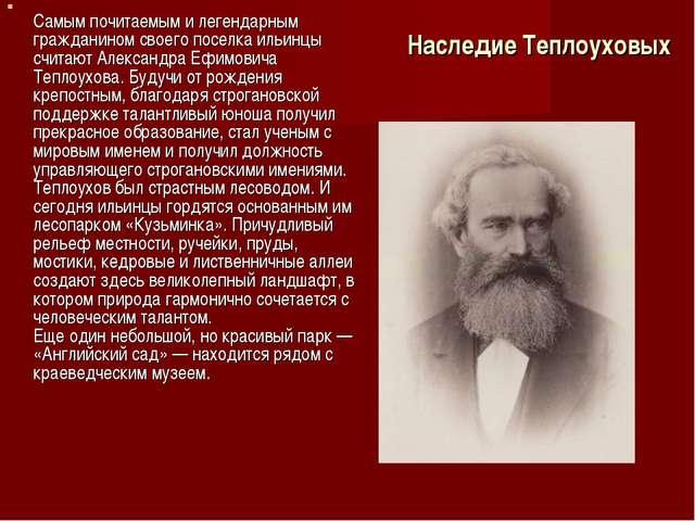 Наследие Теплоуховых Самым почитаемым и легендарным гражданином своего поселк...