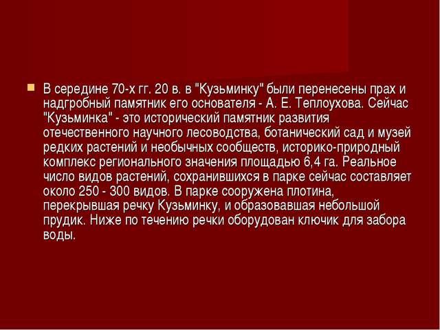 """В середине 70-х гг. 20 в. в """"Кузьминку"""" были перенесены прах и надгробный пам..."""