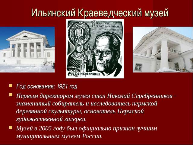 Ильинский Краеведческий музей Год основания: 1921 год Первым директором музея...