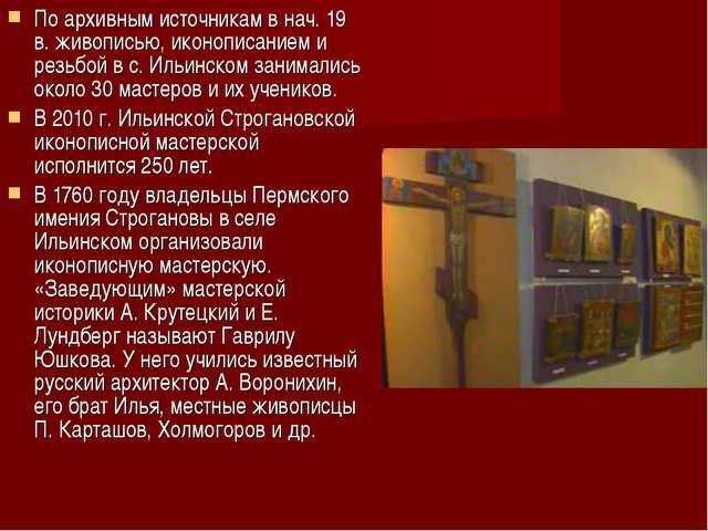 По архивным источникам в нач. 19 в. живописью, иконописанием и резьбой в с. И...