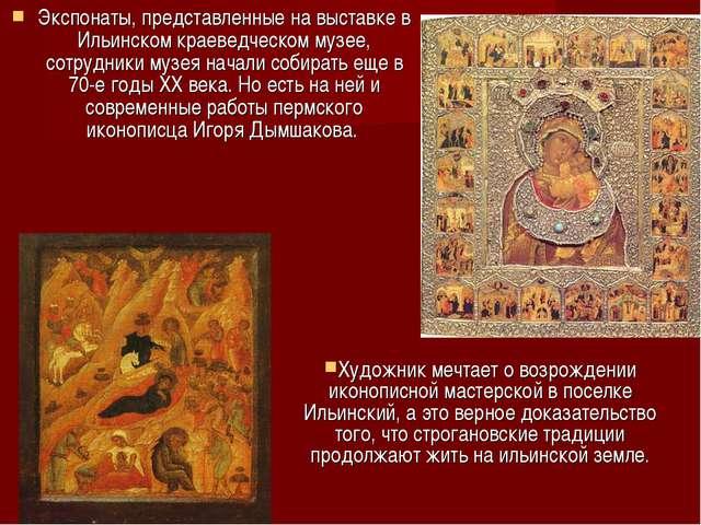 Экспонаты, представленные на выставке в Ильинском краеведческом музее, сотруд...