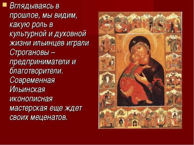 Вглядываясь в прошлое, мы видим, какую роль в культурной и духовной жизни иль...