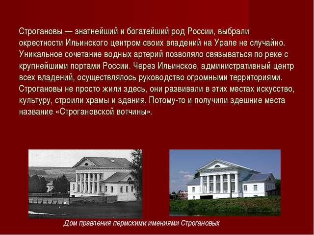 Строгановы — знатнейший и богатейший род России, выбрали окрестности Ильинско...